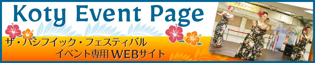 kotyイベント用WEBサイト